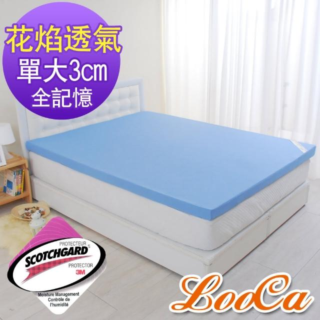 【LooCa】花焰超透氣3cm全記憶床墊(單大3.5尺)