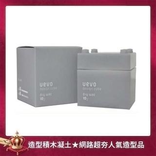 【日本DEMI提美】灰積木 UEVO卵殼膜造型積木凝土-灰(80g)
