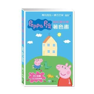 ~世一~粉紅豬小妹16色色鉛筆著色畫 Peppa Pig