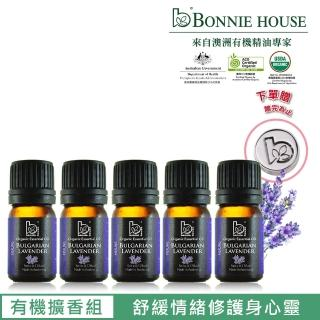 【Bonnie House】雙有機保加利亞薰衣草精油5ml 5入組(ACO/USDA)