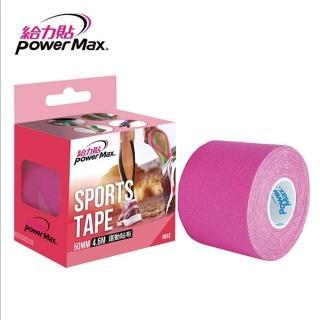 【給力貼 Power Max】肌能貼 / 運動貼布(桃紅色)