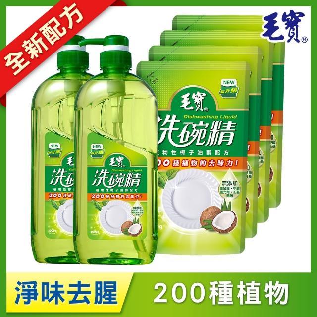 【毛寶】洗碗精(瓶裝1000gx2入+補充包 800gx4入)