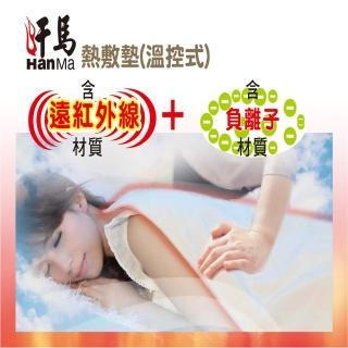 【汗馬】舒壓恆溫熱敷墊(遠紅外線/非一般保暖墊/按摩墊/電熱毯)