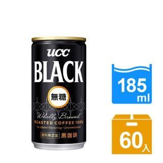 雙11限定【UCC】BLACK無糖咖啡185gx2箱共60入(日本人氣即飲黑咖啡)/