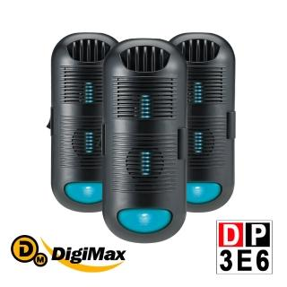 【DigiMax】DP-3E6 專業級抗敏滅菌除塵蹣機  有效空間15坪  紫外線滅菌 循環風扇(超值 3 入組)