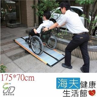 【通用無障礙】日本進口 Mazroc CS-175 超輕型 攜帶式斜坡板(長175cm、寬70cm)