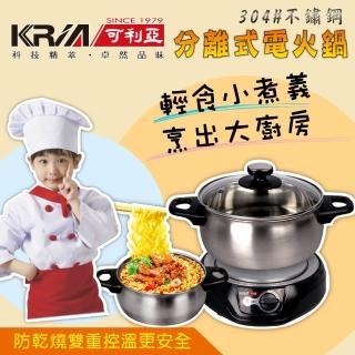 【KRIA可利亞】2.5公升分離式電火鍋/燉鍋/料理鍋/美食鍋(KR-812)