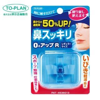 To Plan 日本通鼻止鼾器(L 《W42-D13mm》)