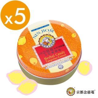 【京都念慈菴】枇杷潤喉糖金桔檸檬味 60g鐵盒(5盒組)