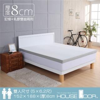 【House Door】超吸濕排濕表布8cm厚乳膠+竹炭記憶雙膠床墊(雙人5尺)
