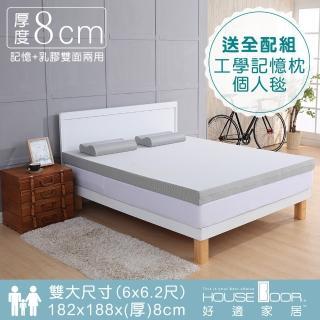 【House Door】超吸濕排濕表布8cm厚乳膠+竹炭記憶雙膠床墊(雙大6尺)