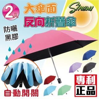 【sinew】2入台灣專利★黑膠抗UV無敵防曬 防風大傘面 自動反向傘-平柄輕巧款(車用 三折疊摺疊傘 晴雨傘)