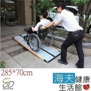 【通用無障礙】日本進口 Mazroc CS-285C 超輕型 攜帶式斜坡板(長285cm、寬70cm)