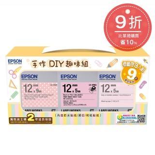 【EPSON】手作DIY趣味組 標籤機色帶(顏色隨機)