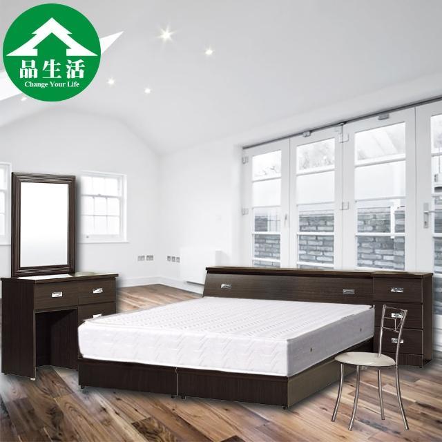 【品生活】經典六件式房間組2色可選-單人加大3.5尺(床頭+床底+獨立筒+床頭櫃+化妝台+椅-6分板)
