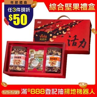 【萬歲牌】活力堅果2罐入禮盒(贈葡萄乾-MOMO獨家)
