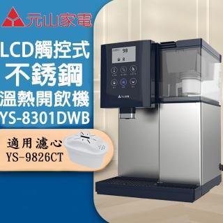 【元山】LCD觸控式不鏽鋼溫熱開飲機(YS-8301DWB)/