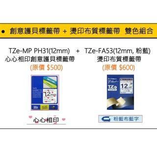 【加購】TZe-MP PH31心心相印+TZe-FA53粉藍燙印布質標籤帶組合(速達)