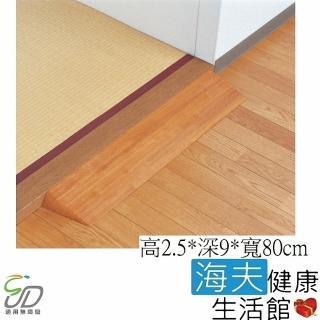 【通用無障礙】日本進口 Mazroc DX25 木製門檻斜板(高2.5cm、寬80cm)