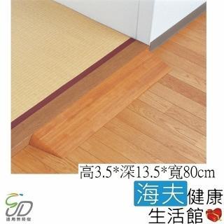 【通用無障礙】日本進口 Mazroc DX35 木製門檻斜板(高3.5cm、寬80cm)