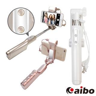 【aibo】補光燈線控 伸縮折疊手機自拍桿(免藍芽配對)