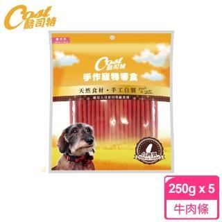 【酷司特】寵物零食〔台灣製作〕牛肉條 250g*5包組(D001F53-2)