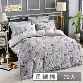 【Betrise多款任選】加大-頂級300織埃及長絨棉四件式兩用被床包組(贈寢具專用洗滌袋X1)