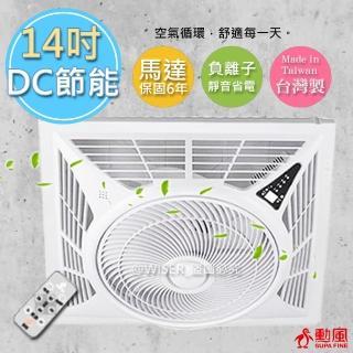 【勳風】14吋DC吸頂扇/頂上循環扇