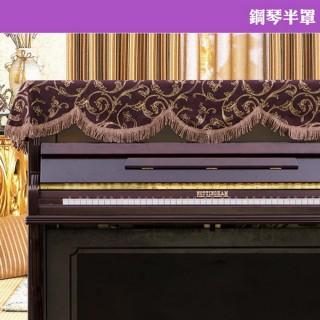 【美佳音樂】鋼琴半罩-歐風燙金印花-咖啡金(鋼琴罩/鋼琴防塵罩)
