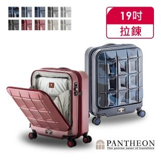 【Pantheon Plaza】PANTHEON 19吋 商務人士推薦登機箱 專利前開硬殼行李箱 PTS-5005K(10色可選)