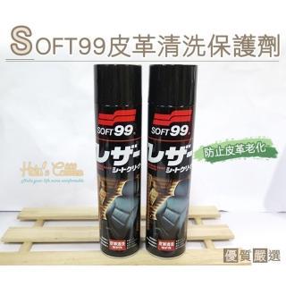 【○糊塗鞋匠○ 優質鞋材】K89 日本SOFT99皮革清洗保護劑(罐)