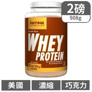 【美國Jarrow賈羅公式】超濾乳清蛋白粉-巧克力口味(908g/瓶)