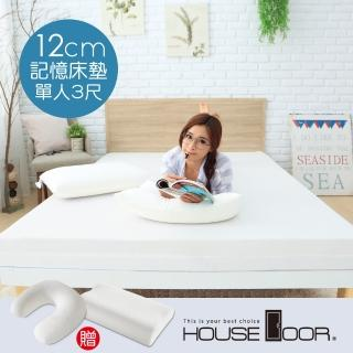 【House Door 好適家居】TENCEL天絲纖維布12cm厚波浪式竹炭記憶床墊(單人3尺)