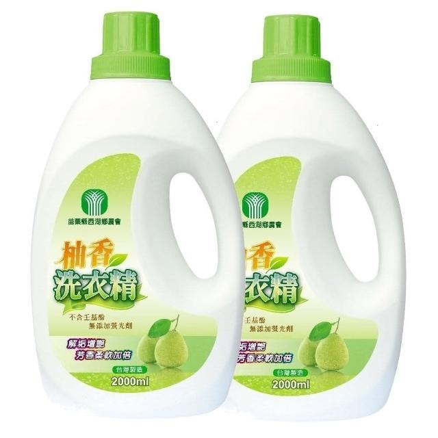 【西湖農會】柚香洗衣精(2000mlx8瓶)
