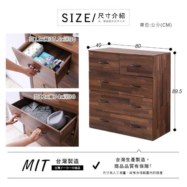 【Akira】MIT居家三大二小抽五斗櫃(收納櫃 抽屜櫃 儲物櫃 衣櫃)