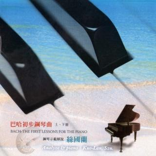 【亞洲唱片】巴哈初步鋼琴曲上.下冊(鋼琴教材系列)