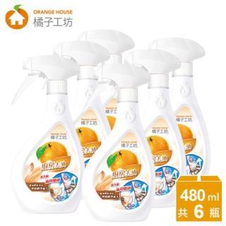 【橘子工坊】天然廚房爐具專用清潔劑-兩用噴槍頭(480ml*6瓶)