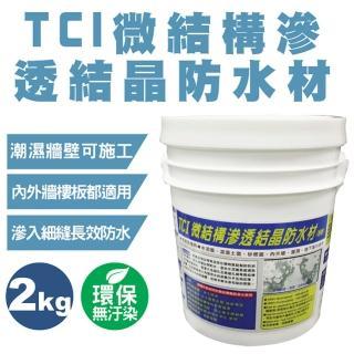 【十田】TCI微結構滲透結晶防水材 2kg