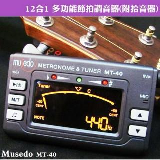 【美佳音樂】Musedo