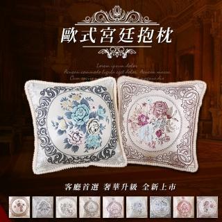 【18NINO81】高貴繡花抱枕(5入 10款可選)
