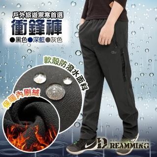【Dreamming】功能型休閒防風防潑水厚刷毛鬆緊腰雪褲(共四色)
