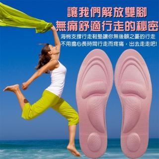 【輕鬆大師】SGS無毒認證6D釋壓高科技棉按摩鞋墊(顏色款式可選*共3雙)