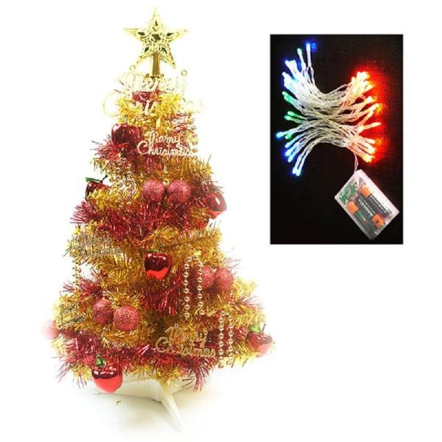 【摩達客】耶誕-2尺/2呎-60cm台灣製繽紛金色金箔聖誕樹(含紅蘋果純金色系/含LED50燈彩色電池燈)/