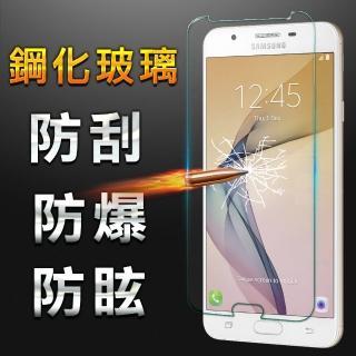 【YANG YI】揚邑 Samsung Galaxy J7 Prime 9H鋼化玻璃保護貼膜(防爆防刮防眩弧邊)