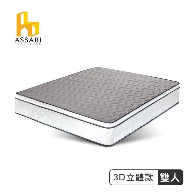 【ASSARI】感溫3D立體2.5cm備長炭三線獨立筒床墊(雙人5尺)