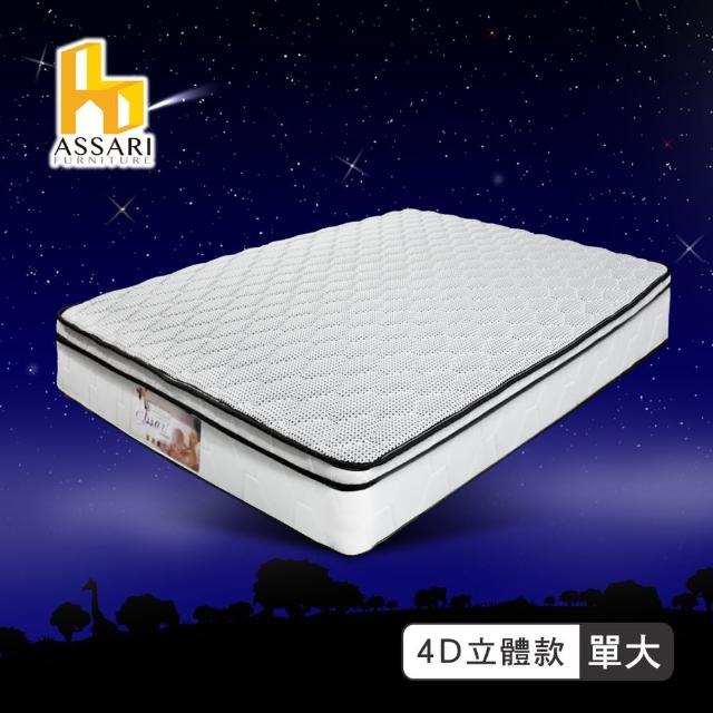 【ASSARI】感溫4D立體5cm乳膠備長炭三線獨立筒床墊(單大3.5尺)