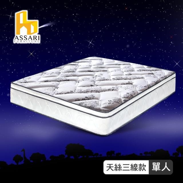 【ASSARI】好眠天絲三線獨立筒床墊(單人3尺)