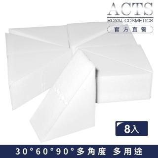 【ACTS 維詩彩妝】高密度Q海綿 直角三角形 8片/包