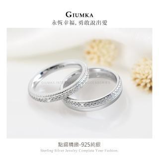 【GIUMKA】925純銀戒指尾戒 穿越愛戀 純銀戒 情侶對戒 單個價格 MRS06023(銀色)