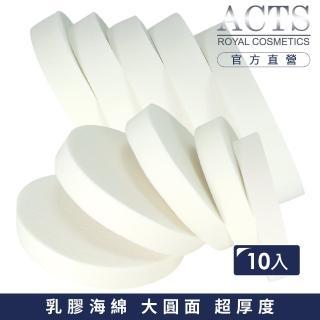 【ACTS 維詩彩妝】乳膠海綿 大圓形化妝海綿 10入